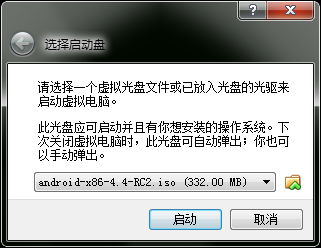 《VBox 安装 Android 虚拟机》