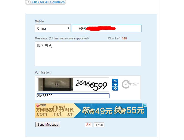 《用免费发信网站实现手机验证》