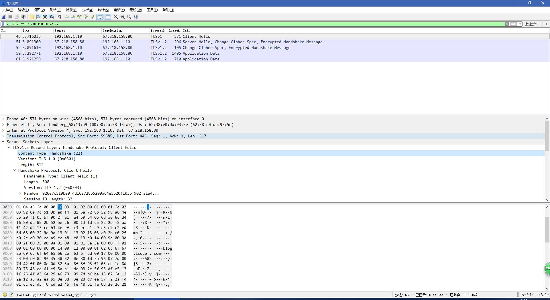 《SSL/TLS client hello 解析》